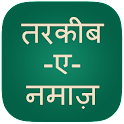 Namaz in Hindi icon