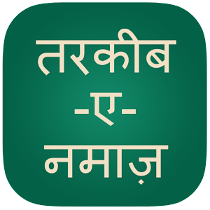 namaz in hindi namazi pro namazi shqip namaz ka tarikaNamaz Ka Tarika In Hindi