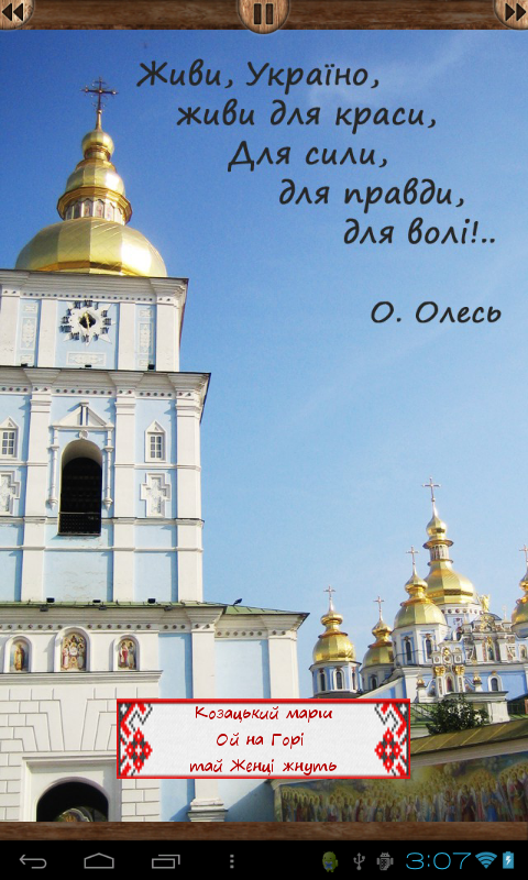 Ukrainian lyrics - screenshot
