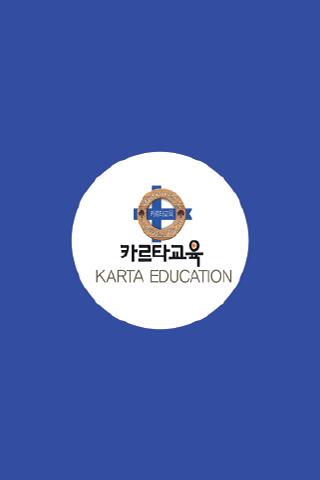 카르타교육