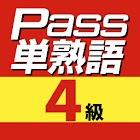 英検Pass単熟語4級 icon