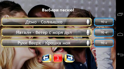Русский караоке