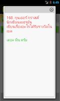 Screenshot of ความรู้รอบตัว