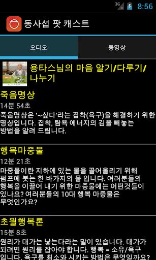 동사섭 행복마을 팟캐스트