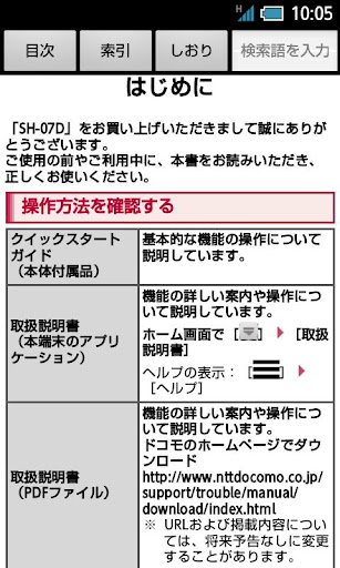 SH-07Du3000u53d6u6271u8aacu660eu66f8 1.0 Windows u7528 2