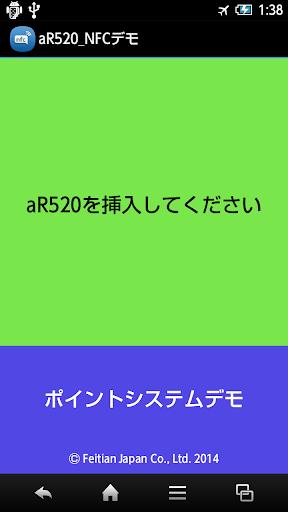 aR520ポイントシステムデモ