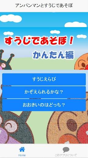すうじであそぼう!! for アンパンマン<かんたん編>