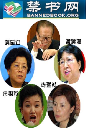 《江泽民和他的女人们》