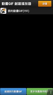 GifBox 動畫GIF創建播放器