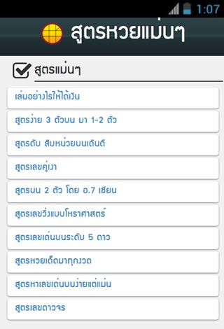 หวย รวมสูตรหวย ใช้ง่าย - screenshot