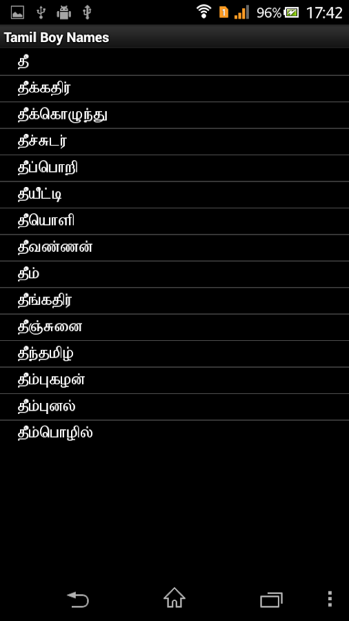Tamil Baby Names Screenshot