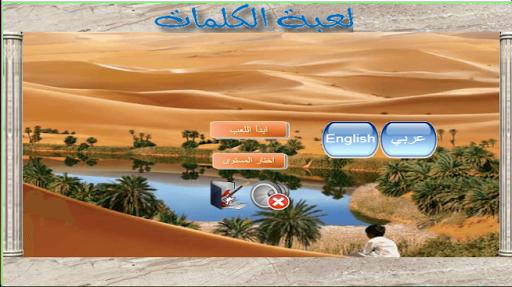 Arabic Word Game
