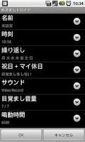 Screenshot of めざましドロイド