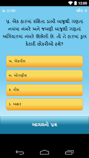 Gujarati General Knowledge- screenshot thumbnail
