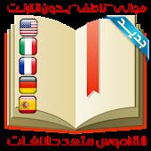 قاموسى متعدد اللغات الناطق