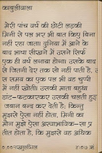 Rabindranath Tagore in Hindi - Apps on Google Play