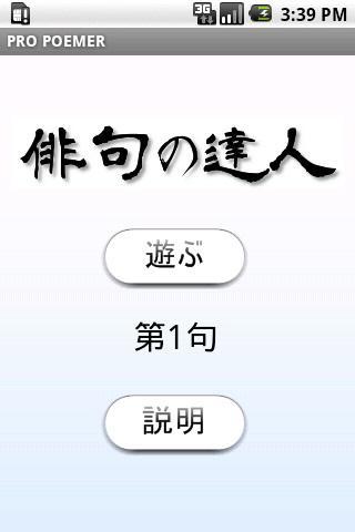 スライドパズル:俳句の達人