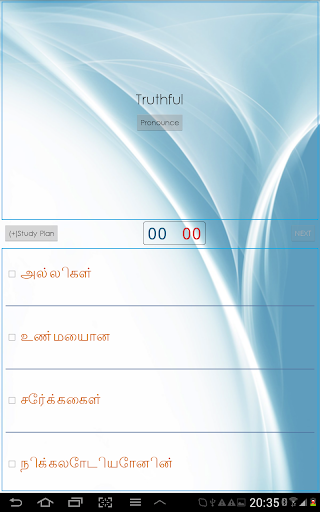 english to tamil dictionary software free download