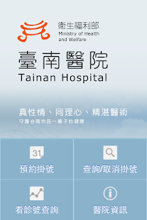 衛生福利部臺南醫院行動掛號