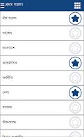 Screenshot of BanglaPapers