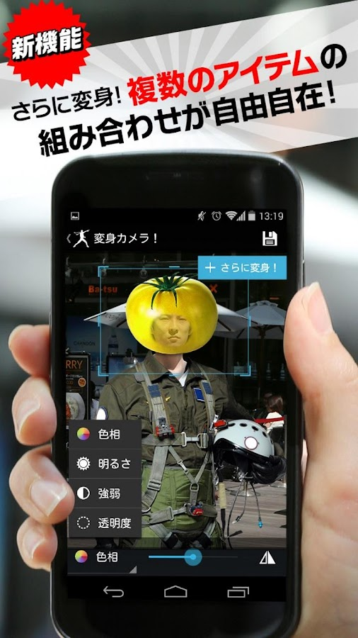 Henshin Camera- screenshot