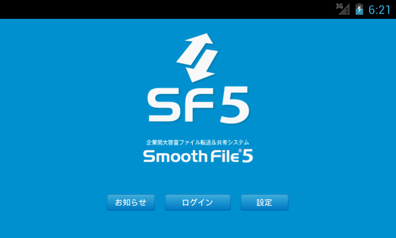Smooth File5 for Android- screenshot