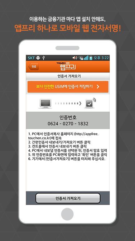앱프리 - 전자서명, 앱프리 - screenshot