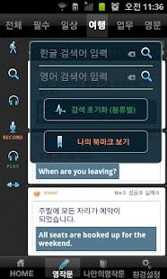 영어 기적의 영어회화 영작북 체험판 ( 영작신동 )- screenshot thumbnail