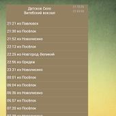 Расписание электричек (виджет)