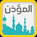 برنامج المؤذن والقبلة و حصن المسلم download