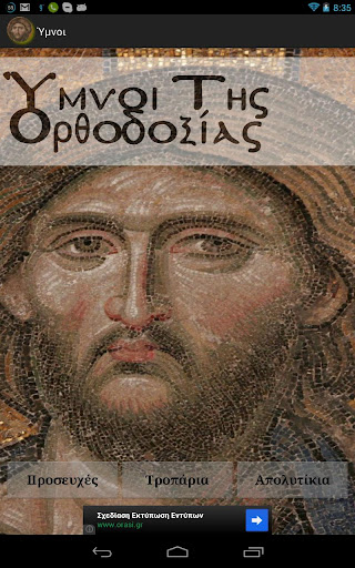 Greek Orthodox Hymns
