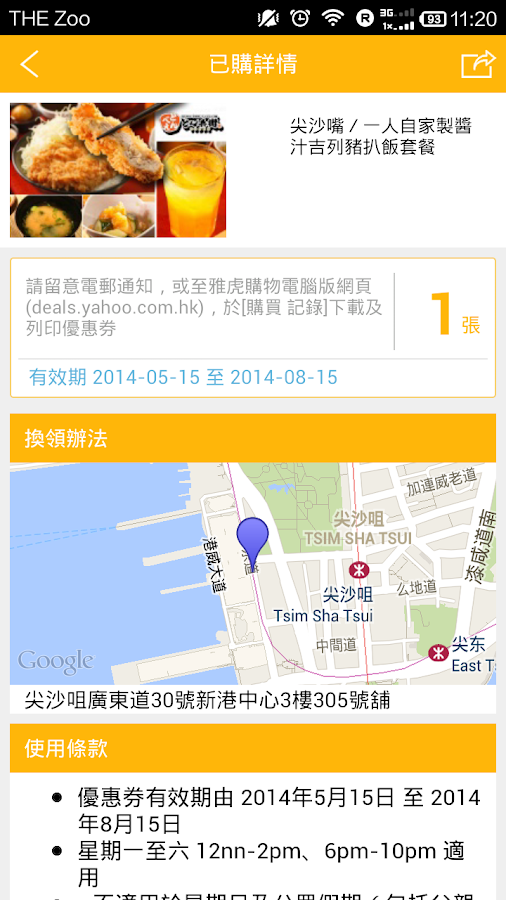 Yahoo daily deals hong kong