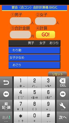 宴会(合コン)会計計算機 BASIC