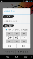 Screenshot of 토정비결 오리지널! 2020년까지 무료
