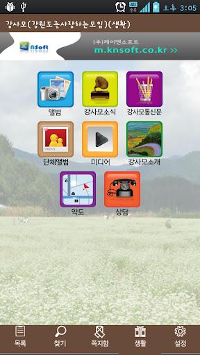 강인회 강원도인천모임