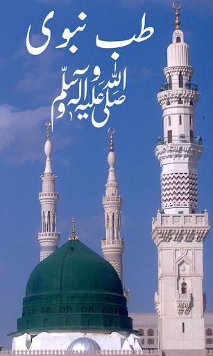 Tib-e-Nabvi in Urdu