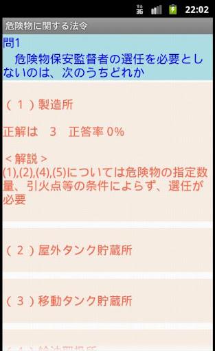u7532u7a2eu5371u967au7269u53d6u6271u8005u554fu984cu96c6u3000u4f53u9a13u7248uff08u8cc7u683cu8a66u9a13uff09 1.07 Windows u7528 1