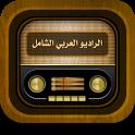 الراديو العربي الشامل icon
