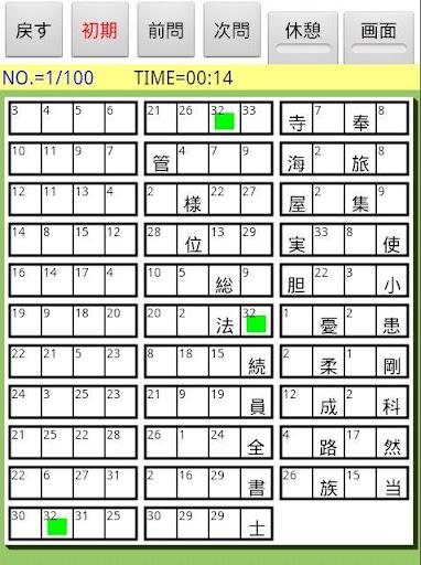 脳活パズル a四字漢字