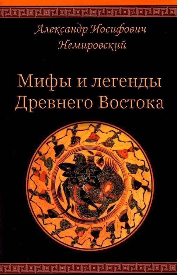 Мифы Древнего Востока - screenshot