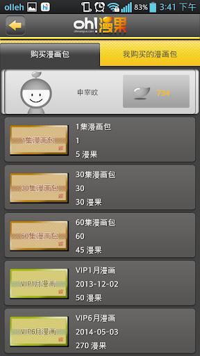 【免費漫畫App】Oh!漫果-APP點子