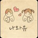 나와유 logo