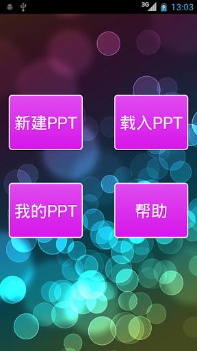 安卓PPT