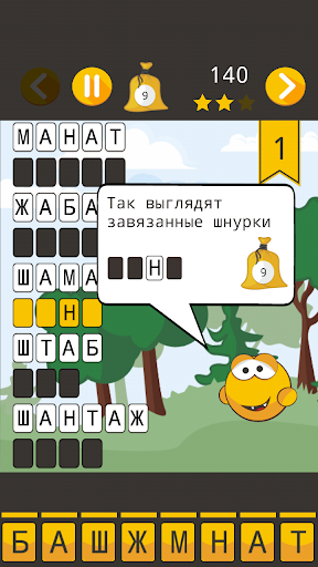 Guess Words 2.9.11 screenshots 1