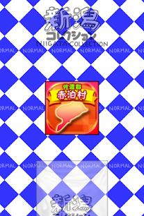 玩策略App|にいがたのやぼう免費|APP試玩