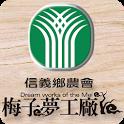 梅子夢工廠 icon