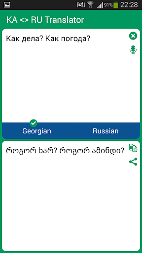Georgian Russian Translator