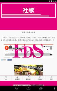 FDS会社概要- screenshot thumbnail