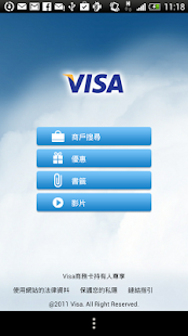 Visa Commercial Directory HK - screenshot thumbnail