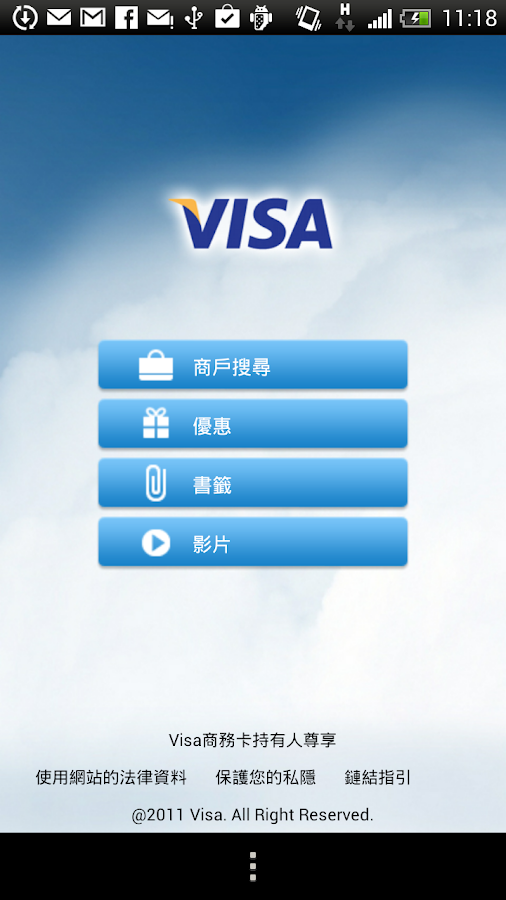 Visa Commercial Directory HK - screenshot